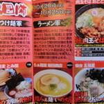 らぁ麺屋 飯田商店 - つけ麺博チラシ