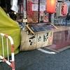 やきとり 喜京屋 ヤオコー嵐山バイパス店