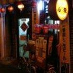水餃子の店 心愛 -