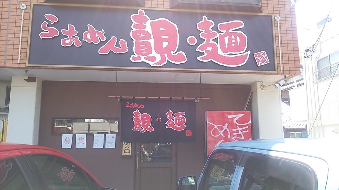 覿・麺 名古屋植田店