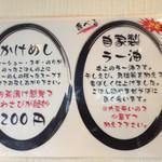 らーめん まぜそば てっぺん - かけめし200円・自家製ラー油