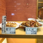 浅草 ときわ食堂 -