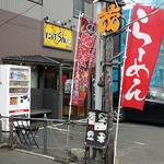 にぼshin. 北24条店 - 外観