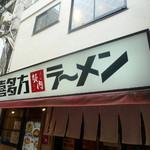 喜多方ラーメン 坂内 - お店 2015/9
