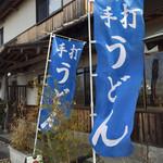 上野製麺所 - ノボリ