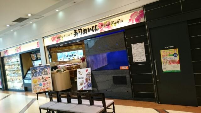 寿司めいじん トキハわさだタウン店