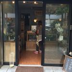 猿田彦珈琲 - 入口