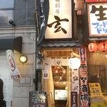 麺創房 玄 - 紀伊國屋書店の裏というか横というか。