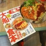 """パタタ食堂 - """"大船食本""""表紙に掲載のトルコライス❤"""