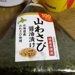 セイコーマート - 料理写真:セイコーマートオリジナル おにぎり 山わさび醤油漬けバージョン 100円