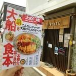 """パタタ食堂 - ぴあの""""大船食本""""掲載店ですよ♪❤❤ヽ(´▽`)/❤❤"""