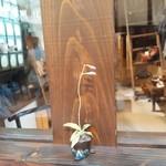 カフェギャラリー柚 - テーブル横のオブジェ