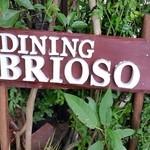 ダイニング ブリオッソ - お店前の看板
