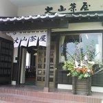 大山茶屋 -