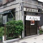 満る善 - 天ぷら 満る善 @森下 埋め立てられた五間堀の真上にあります