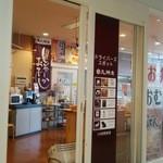 天神屋 NEOPASA 静岡上り店 -