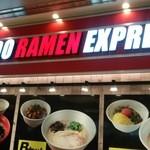 イップウドウ ラーメンエクスプレス 静岡SA店 -
