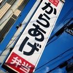 岩沢酒店 からあげ弁当 - 2015年9月吉日