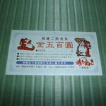 赤たぬき - 「ホテルに有った 割引券」2014年師走