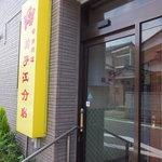 揚子江分店 - 外観