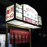 旭川ラーメン - 外観♪