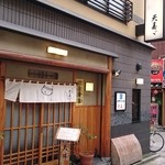 天寿ゞ - 鈴本演芸場のすぐ近く