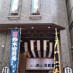 41595418 - 鈴本演芸場
