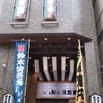 天寿ゞ - 鈴本演芸場