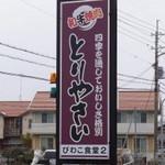 41595718 - びわこ食堂(滋賀県長浜市井口)看板
