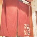 41597196 - 暖簾