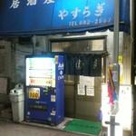 やすらぎ - 店の前に自動販売機