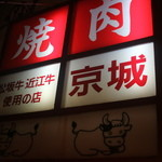 焼肉 京城 - 看板