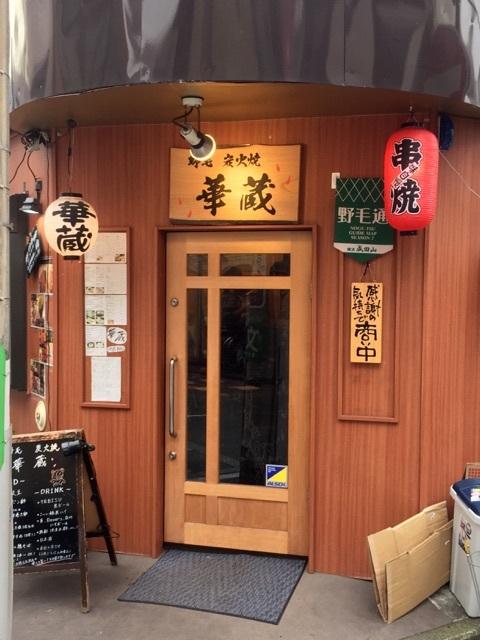 華蔵 - 入り口