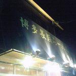 博多長浜らーめん もりや - 住宅街の中、煌々と照る入り口