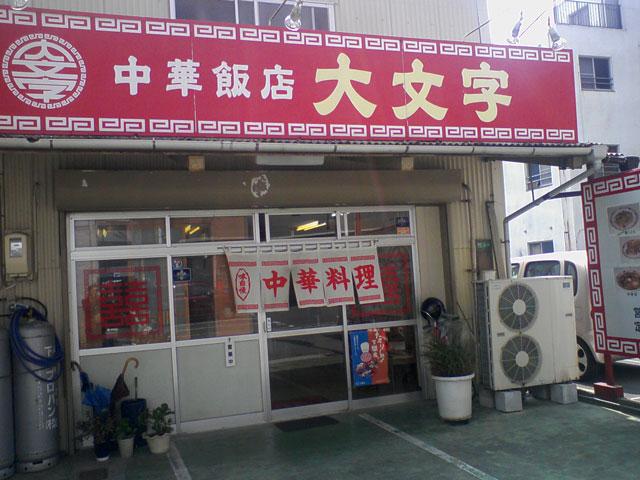 中華飯店 大文字