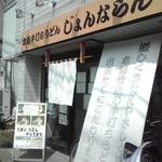 じょんならん - 外観(2015年9月5日撮影)