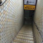 ヤドカリー - この階段を降ります〜