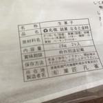 41603476 - 元祖なると金時_¥173- |2015/09/05購入