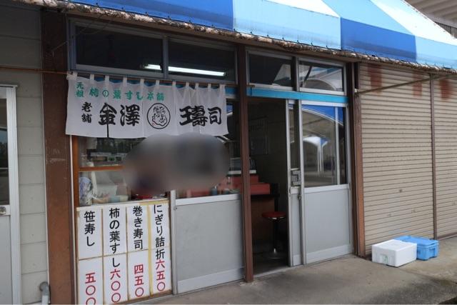玉寿司 競馬場内店