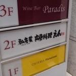 41604891 - お店は2階。 以前は湊川にあった店舗がこちらに移転。