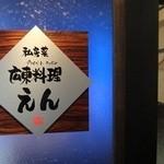 """41604892 - 店名の「えん」には、""""縁""""、""""宴""""、""""塩""""、""""円""""、""""炎""""、""""遠""""・・・など、                        様々な「えん」という単語の意味をかけています。"""