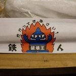 闘魂居酒屋 鉄人 - 割り箸のロゴ