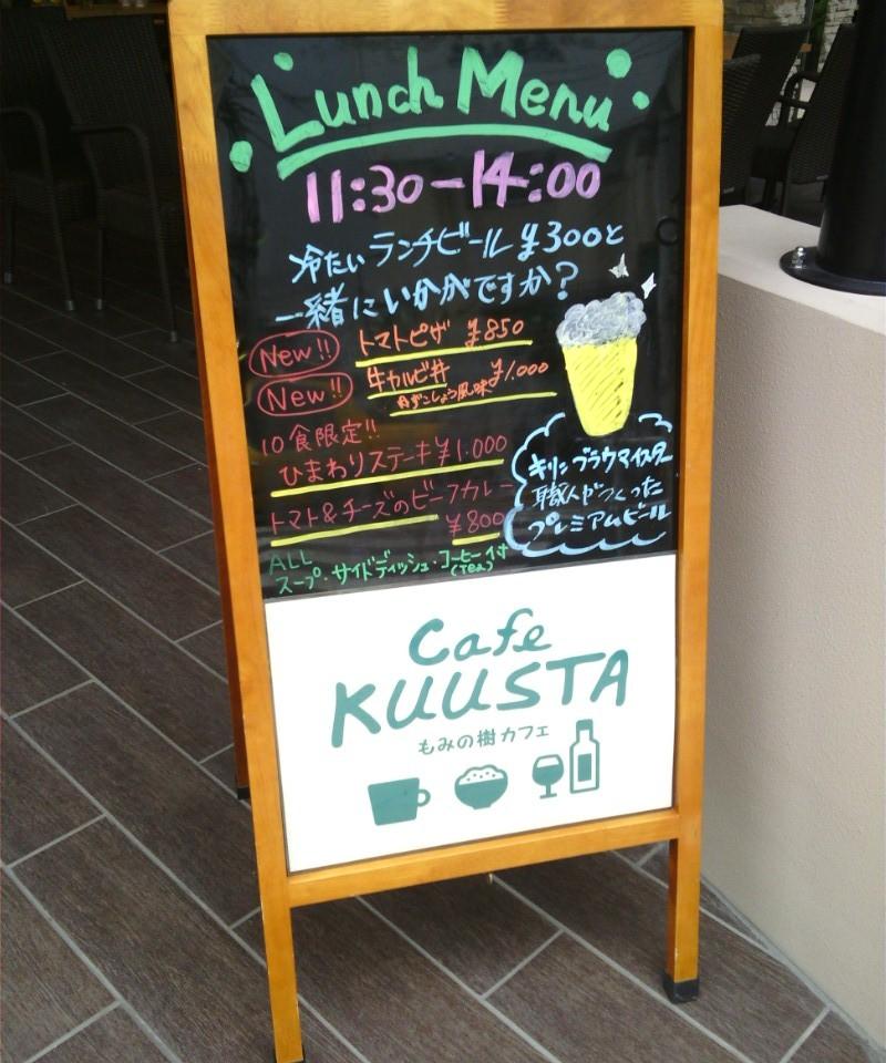 カフェ クースタ