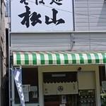 松山そば店 -