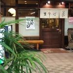 つるてん生楽 - 元町通り商店街5丁目の、風格ある、そば、うどん、丼のお店です(2015.9.6)