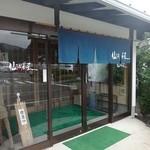 仙洞茶屋 -