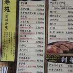 福寿苑荒川沖本店 - メニュー