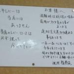 福寿苑荒川沖本店 - 店内の注意書き