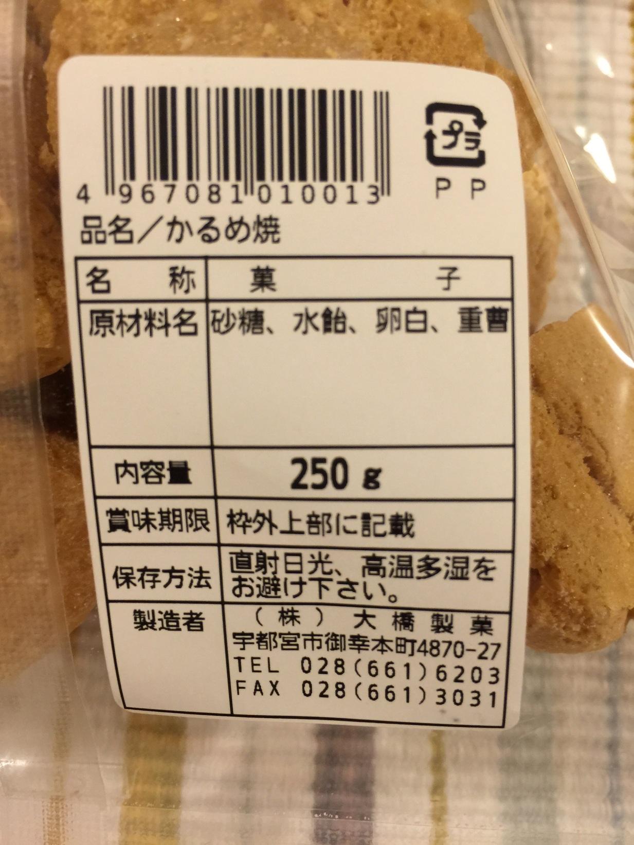 大橋製菓 name=
