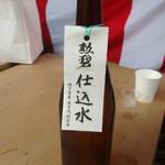 勲碧酒造 - 仕込み水150円